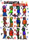 Защита детства: институт Уполномоченного по правам ребенка в РФ