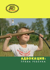 Адвокация: права ребенка. Методическое пособие